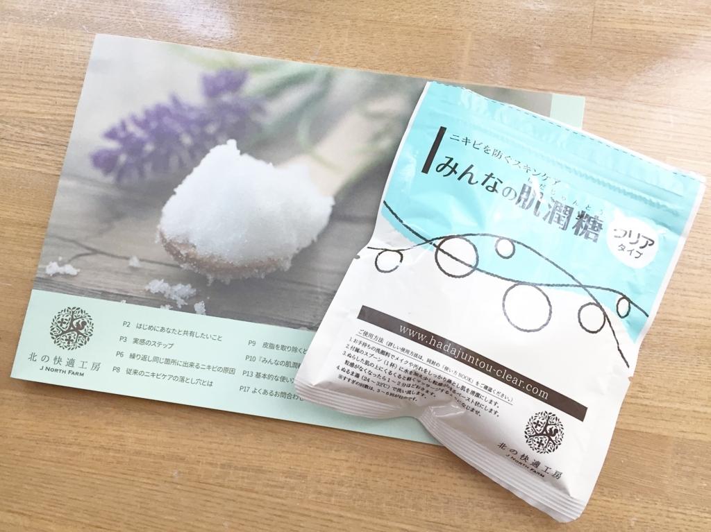 f:id:yurikablog:20170905164747j:plain