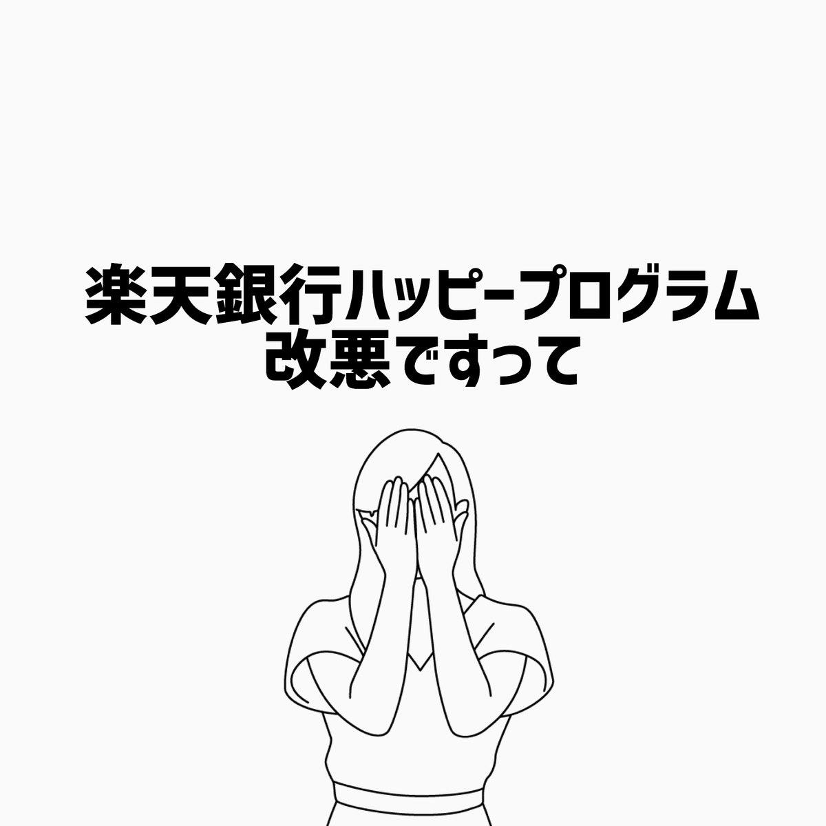 f:id:yurikablog:20190615171510j:plain