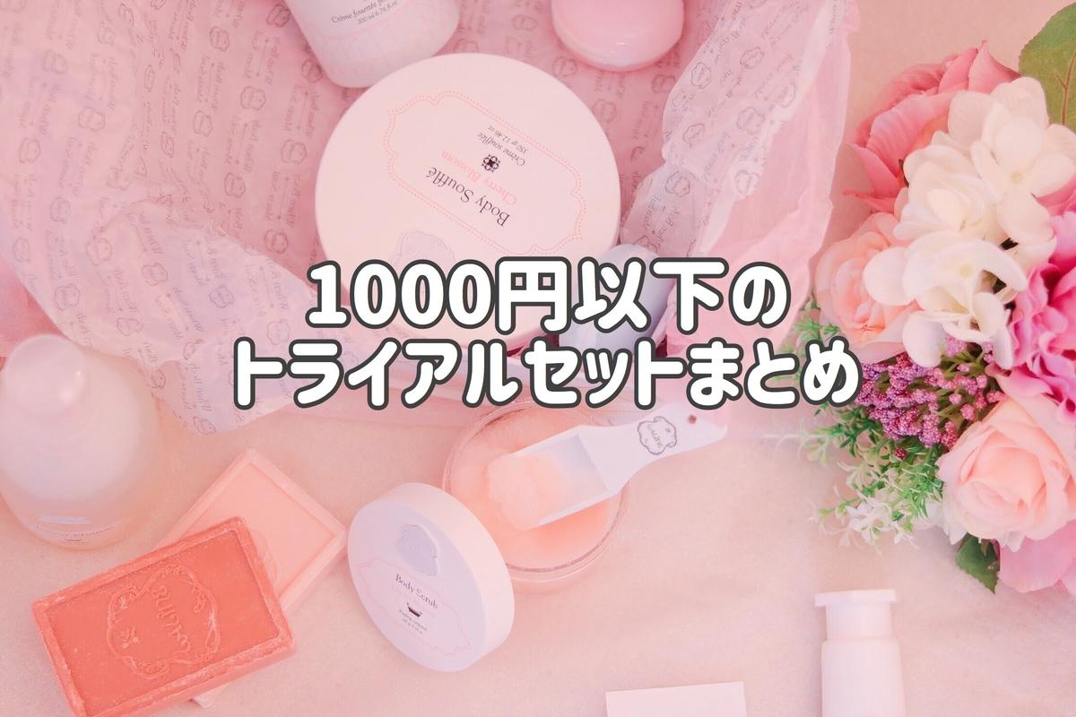 f:id:yurikablog:20191101165925j:plain