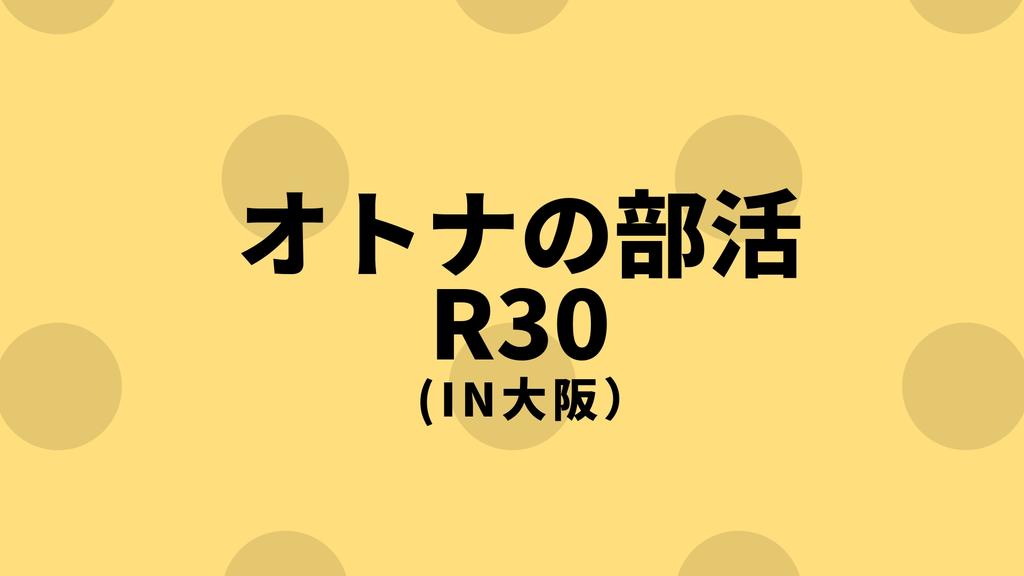 f:id:yurikams:20181012224114j:plain