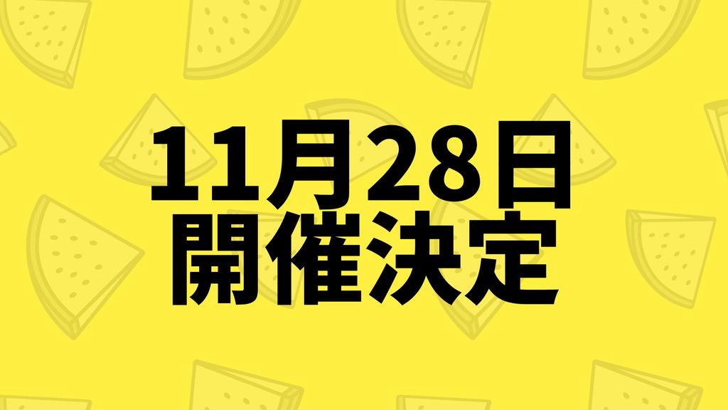f:id:yurikams:20181104213627j:plain