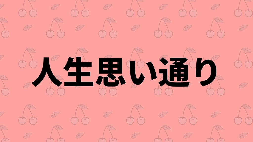 f:id:yurikams:20181112224617j:plain