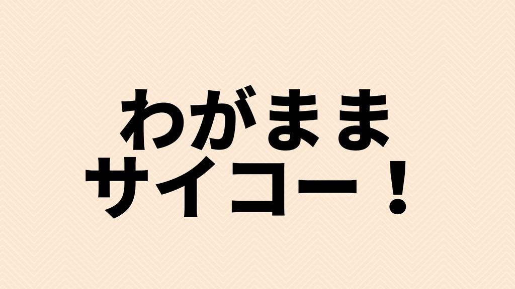 f:id:yurikams:20181115210645j:plain