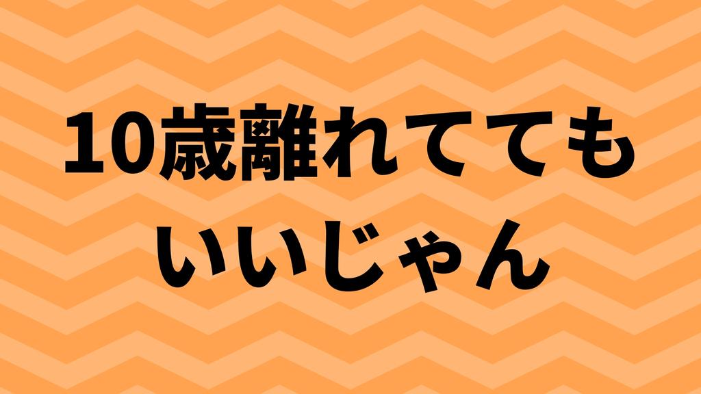 f:id:yurikams:20181217225358j:plain