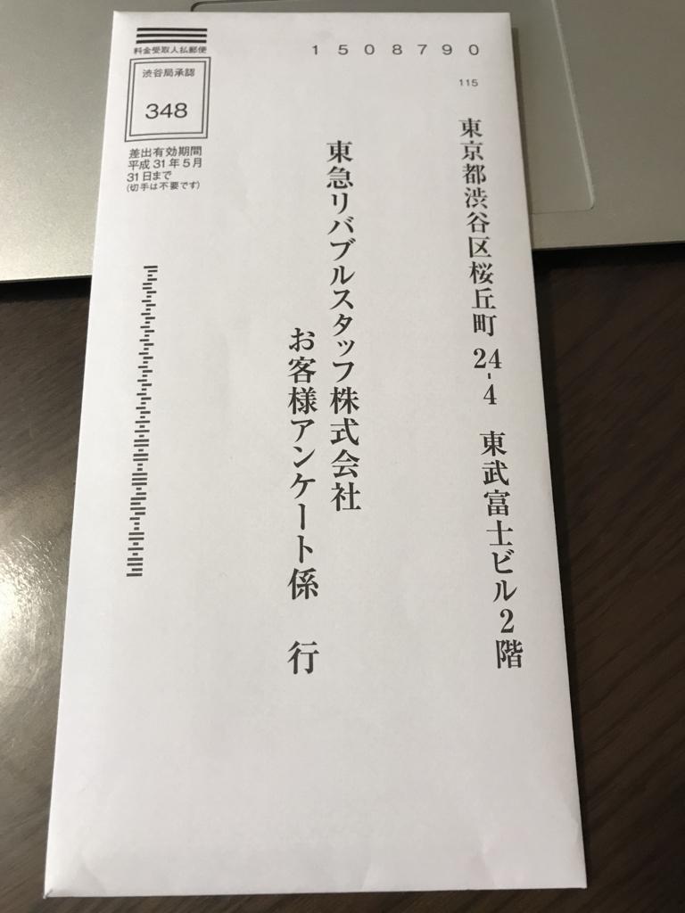 f:id:yurimaripapa:20171211232202j:plain