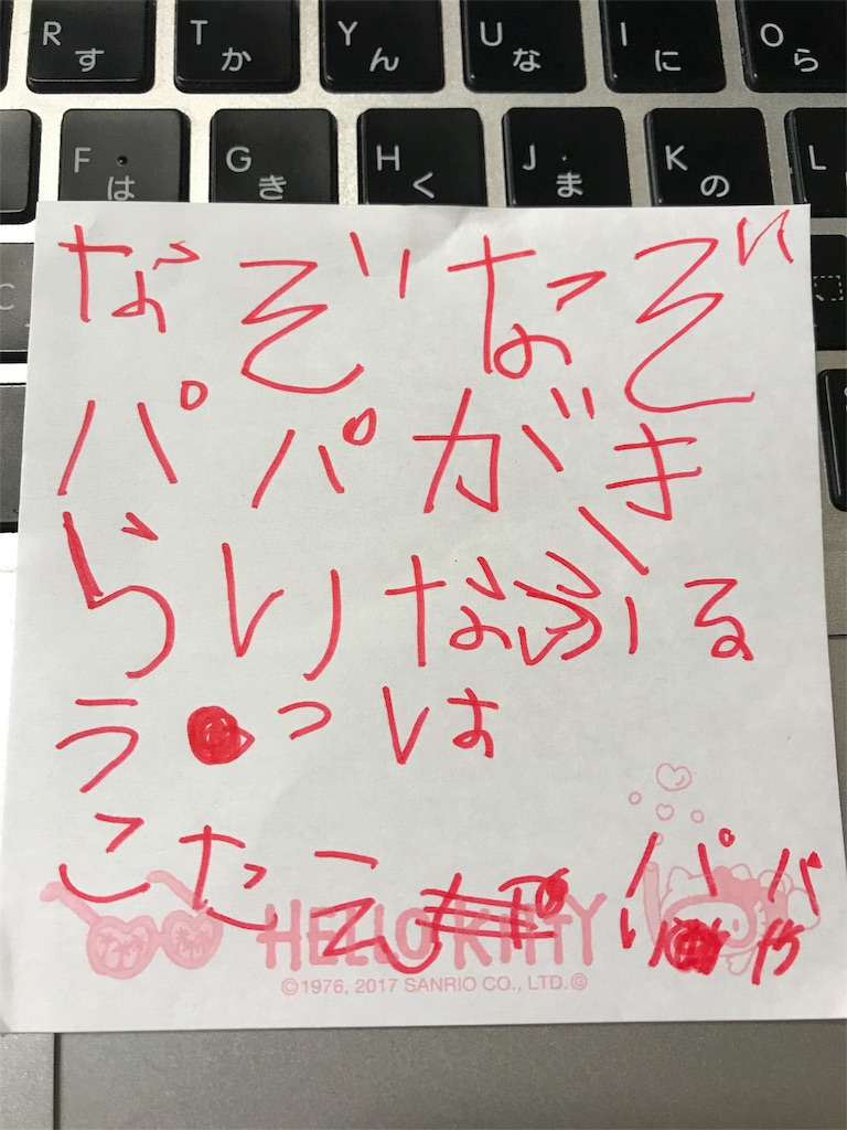 f:id:yurimaripapa:20180116020037j:image