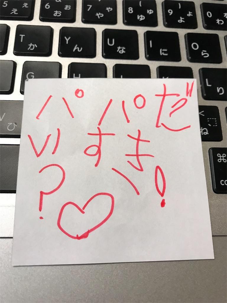 f:id:yurimaripapa:20180116020157j:image