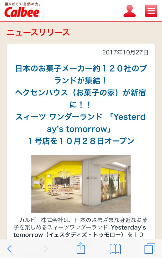 f:id:yurimaripapa:20180219154611j:plain