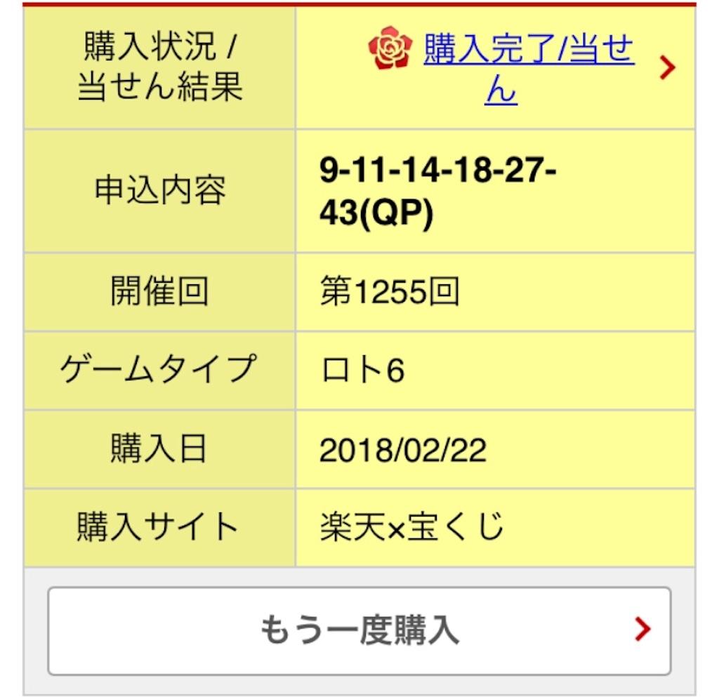 f:id:yurimaripapa:20180227085124j:image