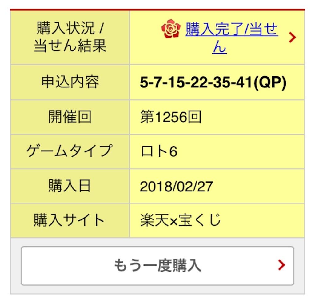 f:id:yurimaripapa:20180301222108j:image