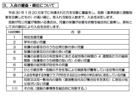 f:id:yurimaripapa:20190131155113p:plain