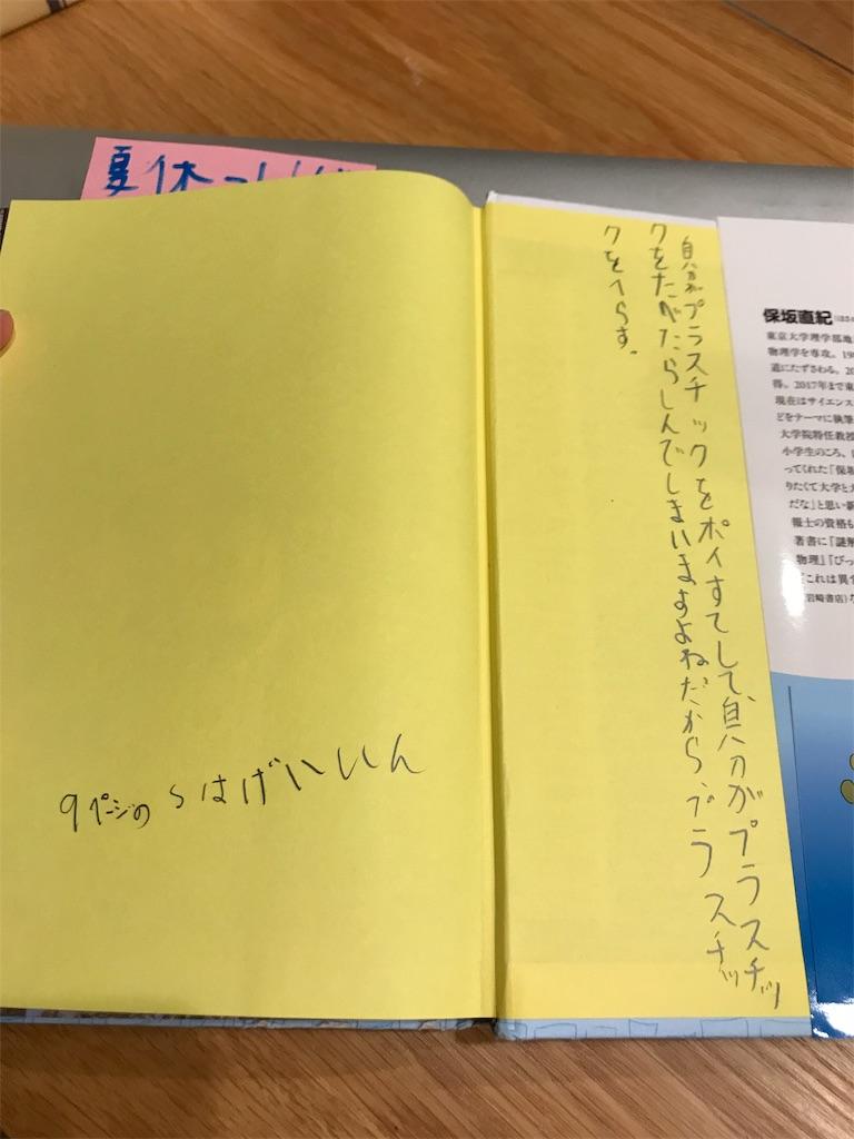 f:id:yurimaripapa:20190821093219j:image
