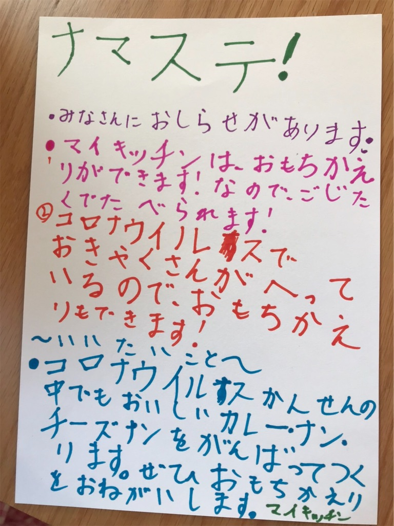 f:id:yurimaripapa:20200415135509j:image