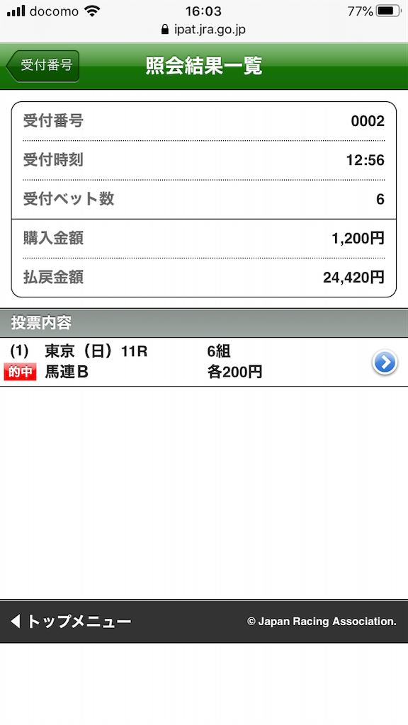 f:id:yurimaripapa:20200615235006p:image