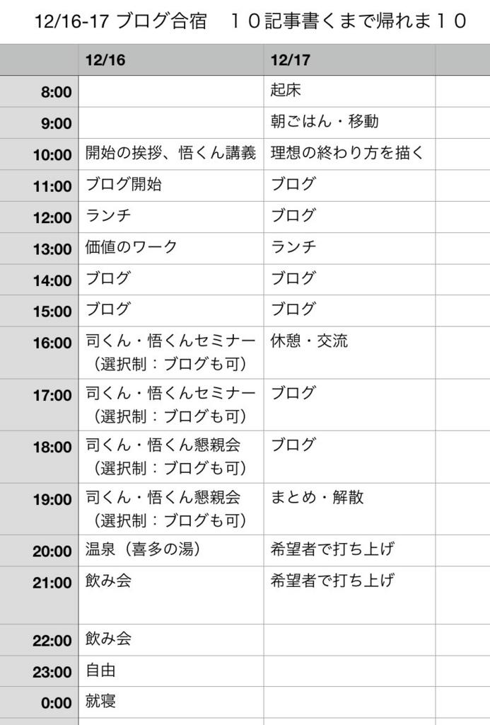 f:id:yurimaru1019:20171216144804j:plain