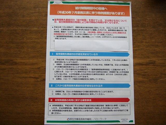 f:id:yurin3:20181202183258j:plain
