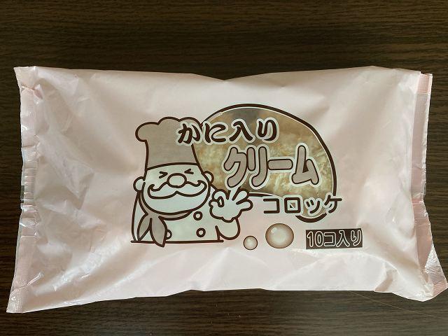 かに入りクリームコロッケ(冷凍)