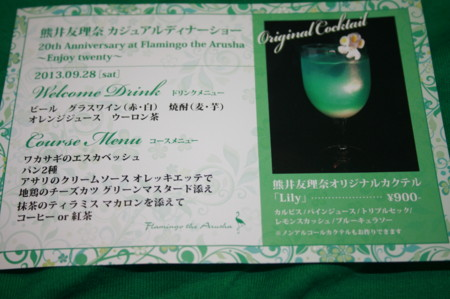 f:id:yurina0023:20131005115851j:image