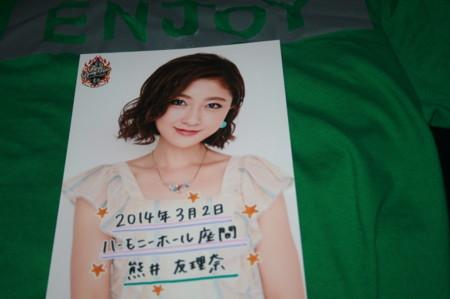 f:id:yurina0023:20140302133120j:image