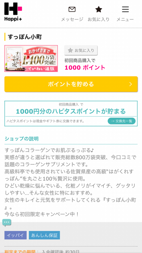 f:id:yurinanaka:20170511170210p:plain