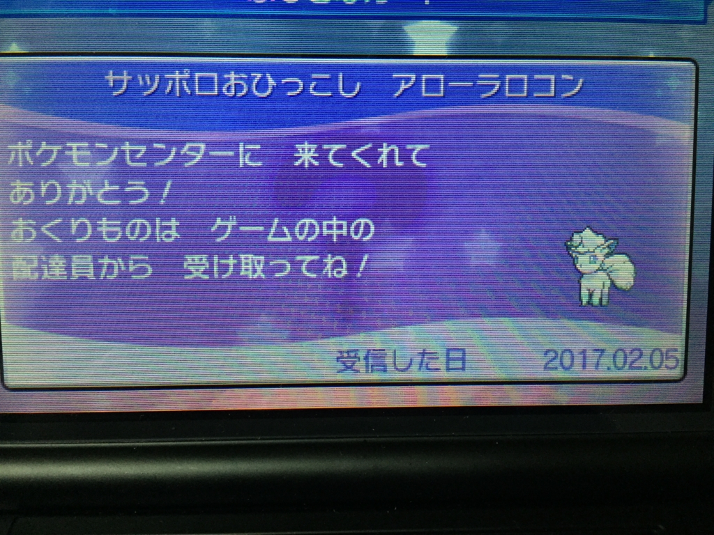 f:id:yuripairaa:20170205200619j:plain