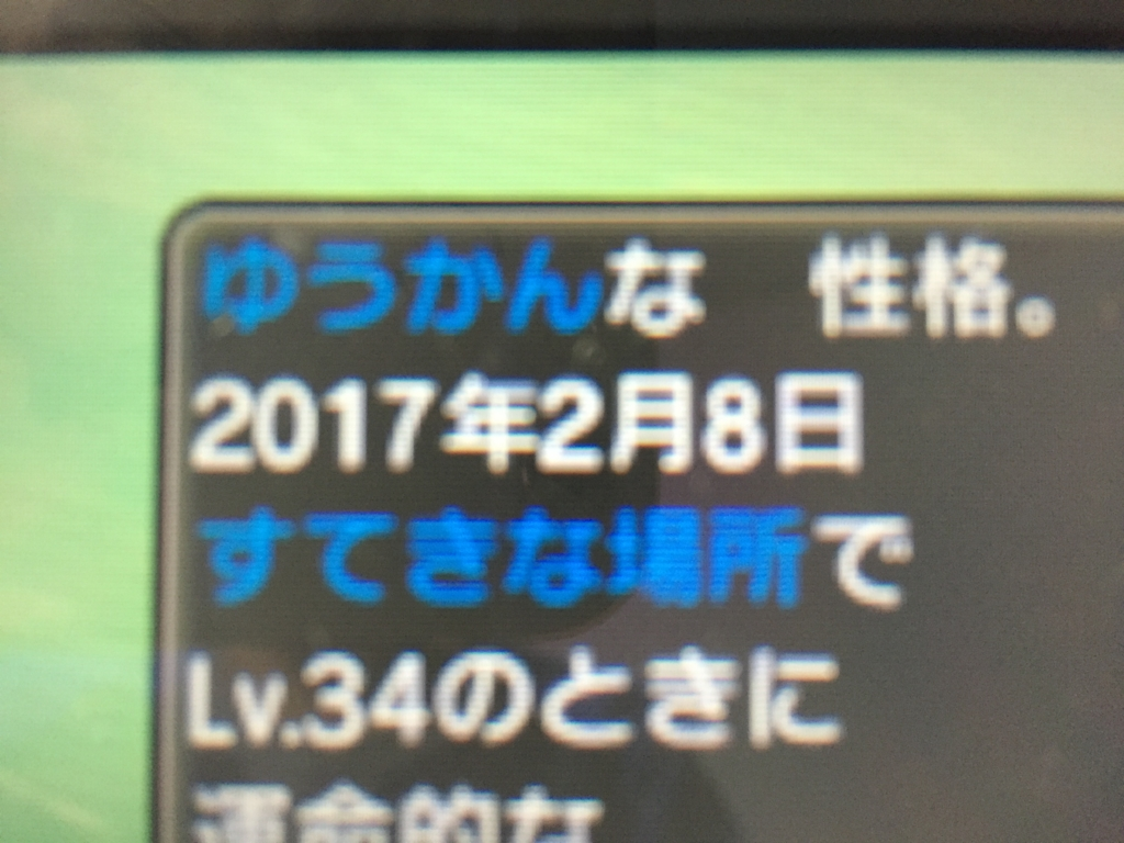 f:id:yuripairaa:20170208234426j:plain