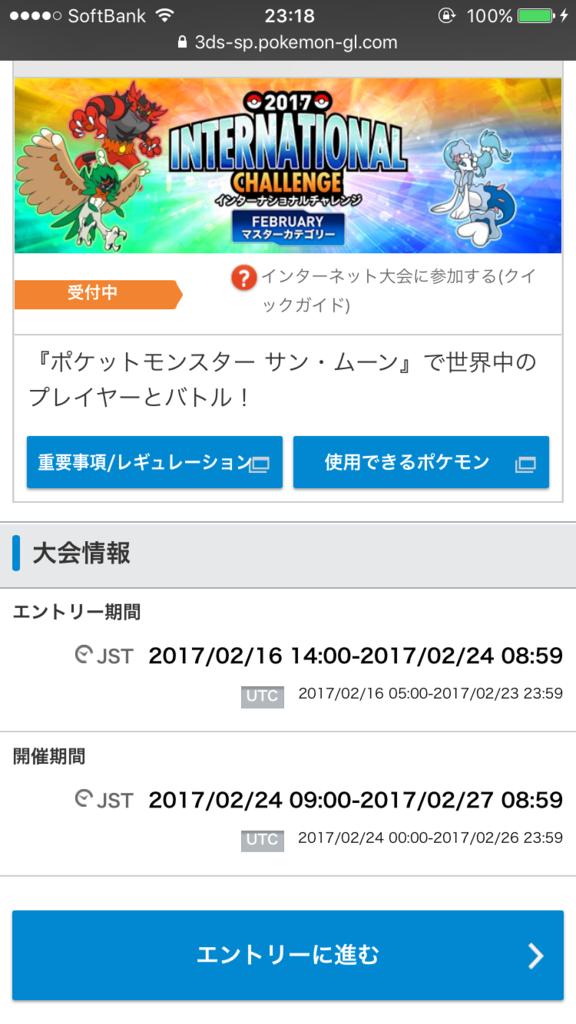 f:id:yuripairaa:20170218000128p:plain