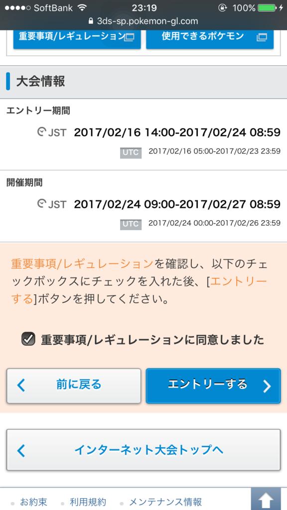 f:id:yuripairaa:20170218000250p:plain