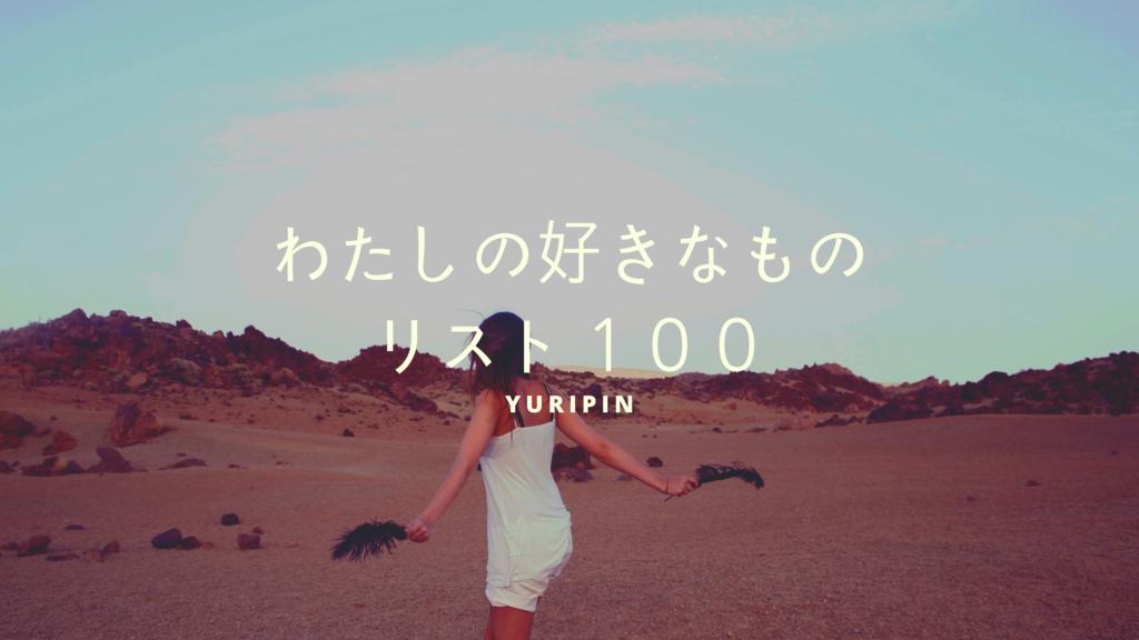 f:id:yuripin:20181205100615p:plain