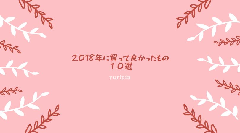 f:id:yuripin:20190108234246p:plain
