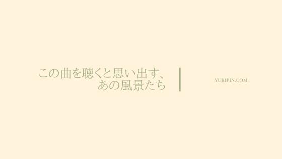 f:id:yuripin:20200203192504p:plain