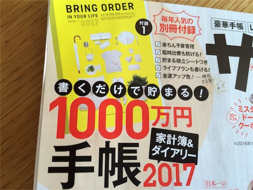 f:id:yuritokazoku:20170123085825j:image