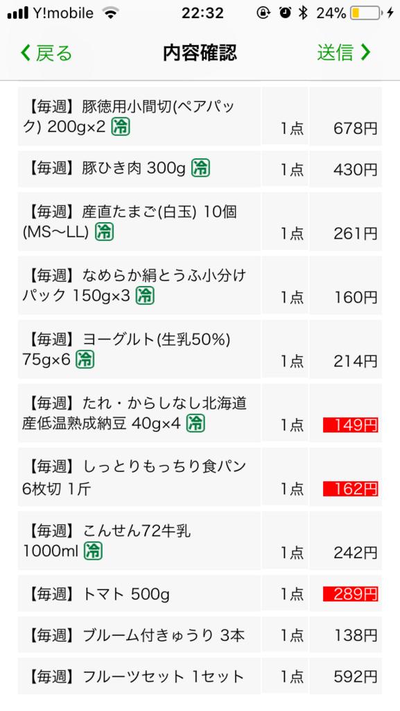 f:id:yuritokazoku:20180525225347p:plain