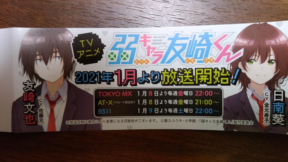 f:id:yuro0822:20210214153218j:plain