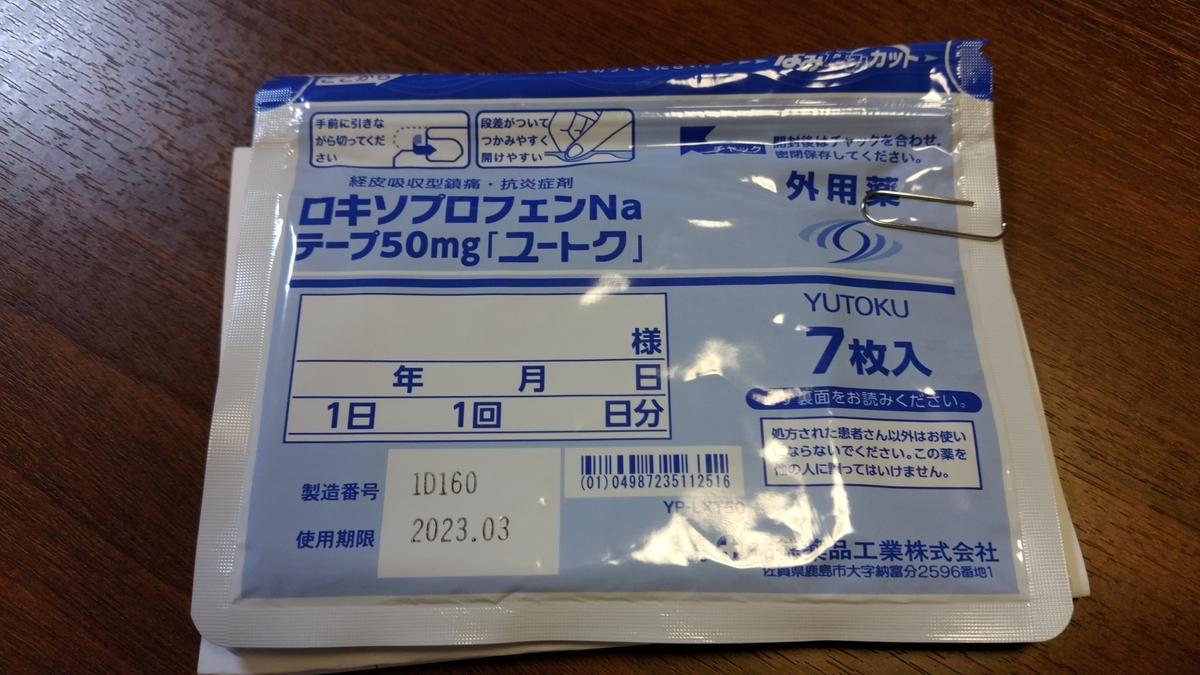 f:id:yuro0822:20210618224308j:plain