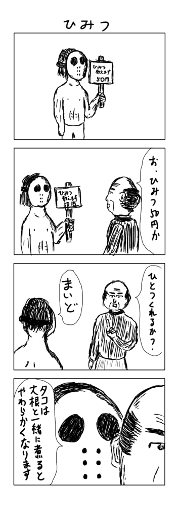 f:id:yuru-ppo:20170222074936p:plain