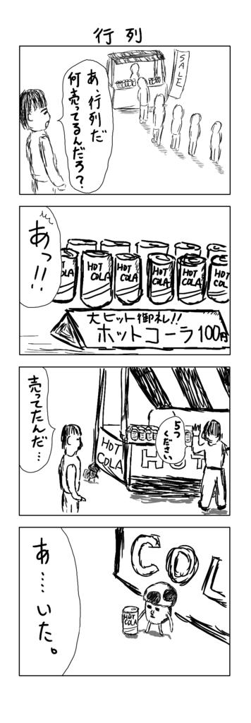 f:id:yuru-ppo:20170222075312p:plain