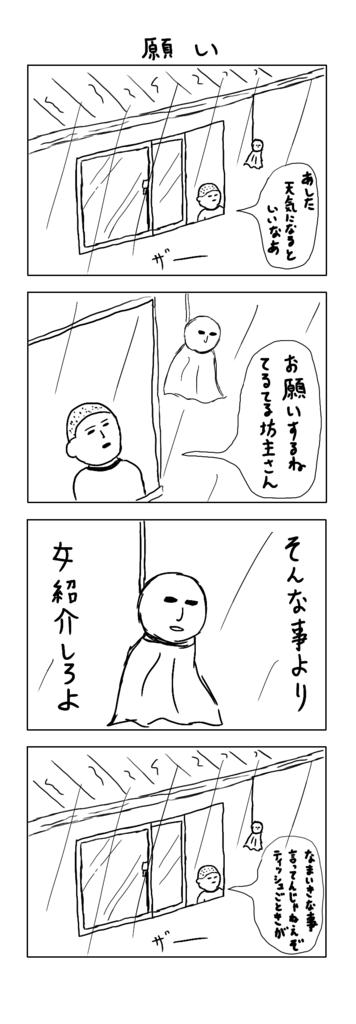 f:id:yuru-ppo:20170222075756p:plain