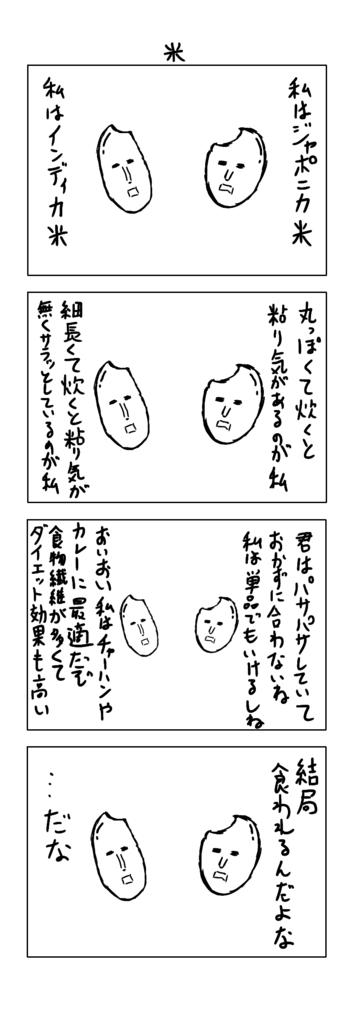 f:id:yuru-ppo:20170222080325p:plain