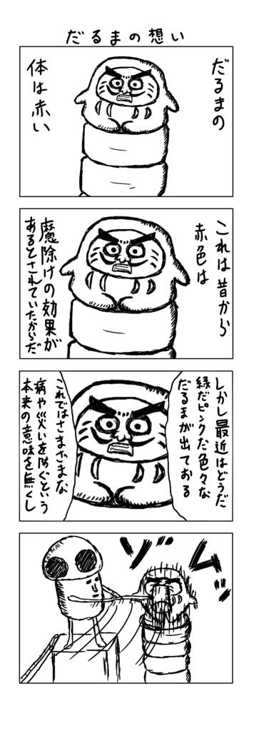 f:id:yuru-ppo:20170222081319p:plain