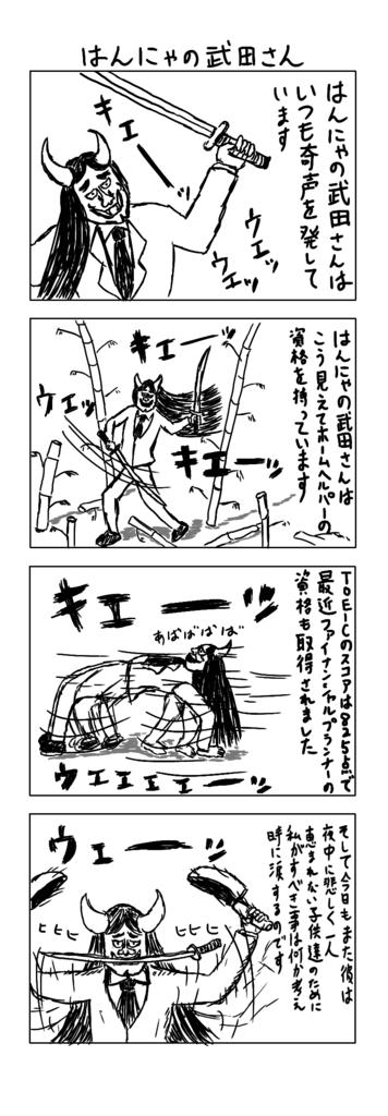 f:id:yuru-ppo:20170222081820p:plain
