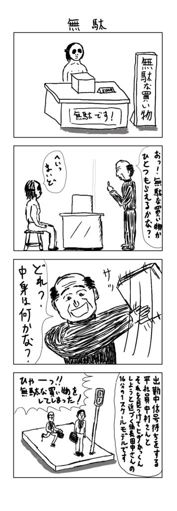 f:id:yuru-ppo:20170222082820p:plain
