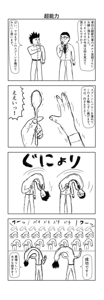 f:id:yuru-ppo:20170222084109p:plain