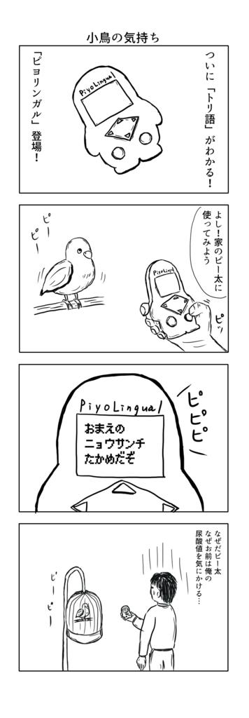 f:id:yuru-ppo:20170222084638p:plain