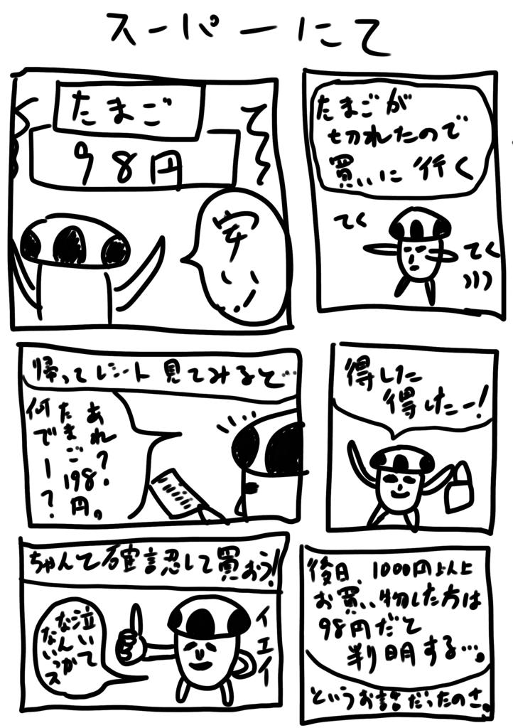 f:id:yuru-ppo:20170222085207p:plain