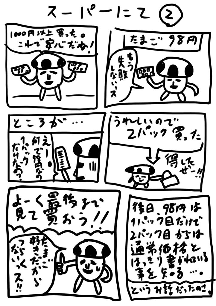 f:id:yuru-ppo:20170222085410p:plain