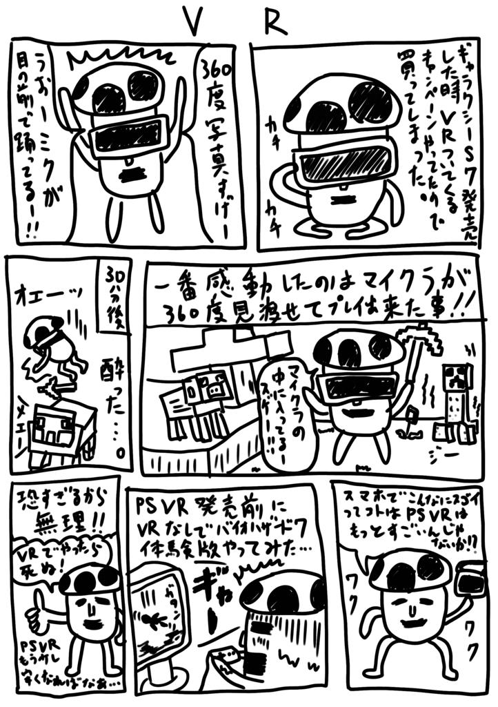 f:id:yuru-ppo:20170222085735p:plain