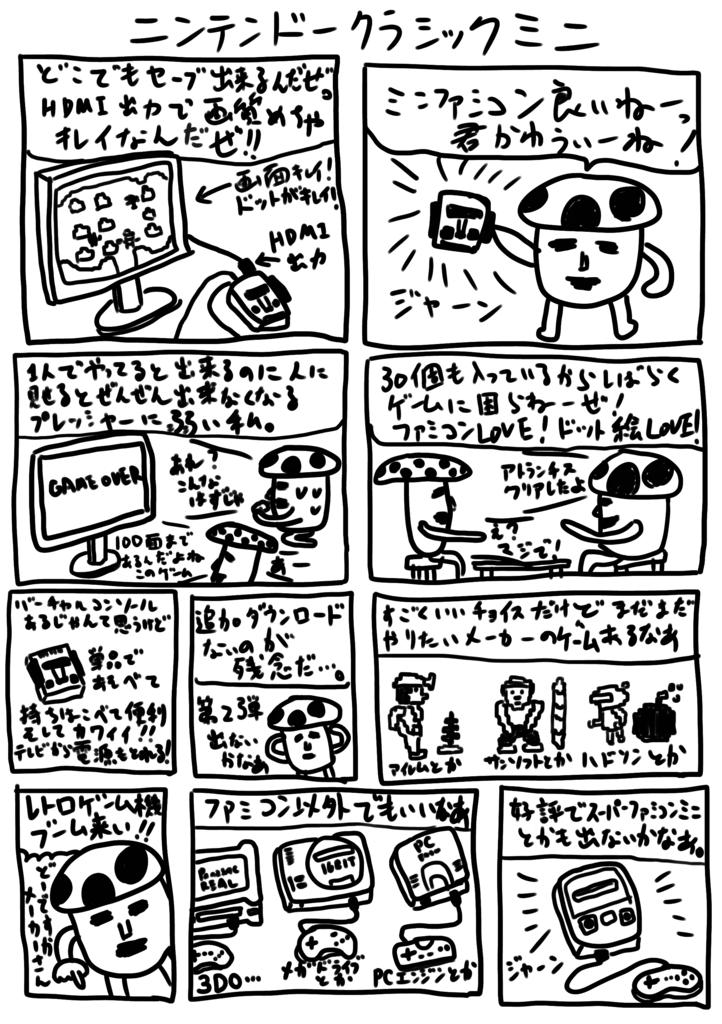 f:id:yuru-ppo:20170222091811p:plain