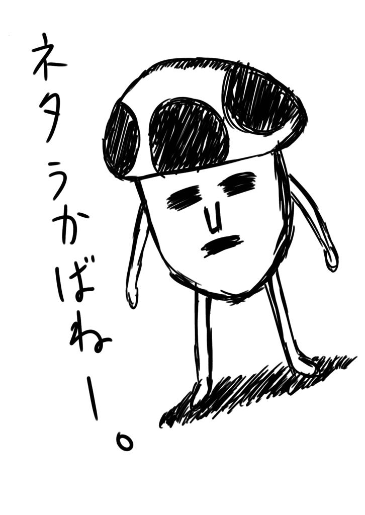 f:id:yuru-ppo:20170225213512p:plain