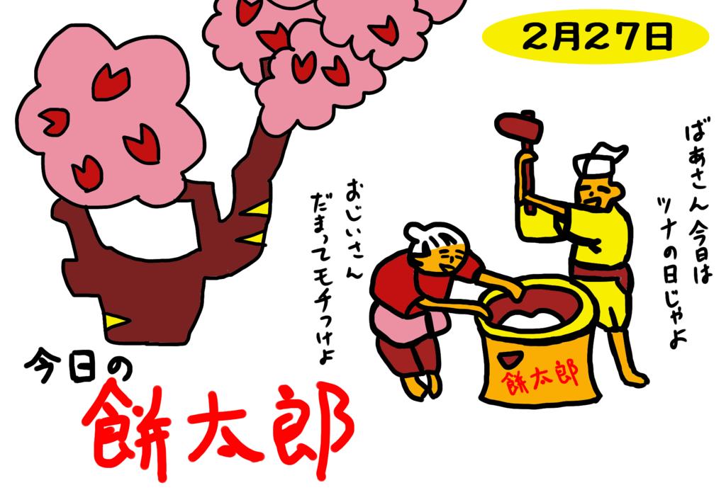 f:id:yuru-ppo:20170228073650p:plain